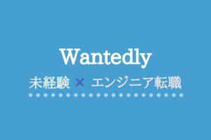 【経験談】Wantedlyで未経験からエンジニアに転職する方法